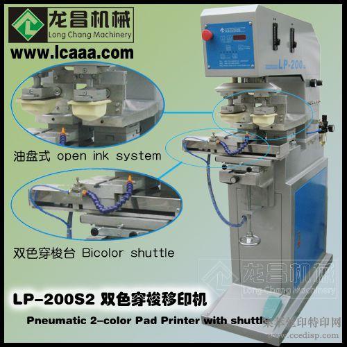LP-200S2双色穿梭移印机