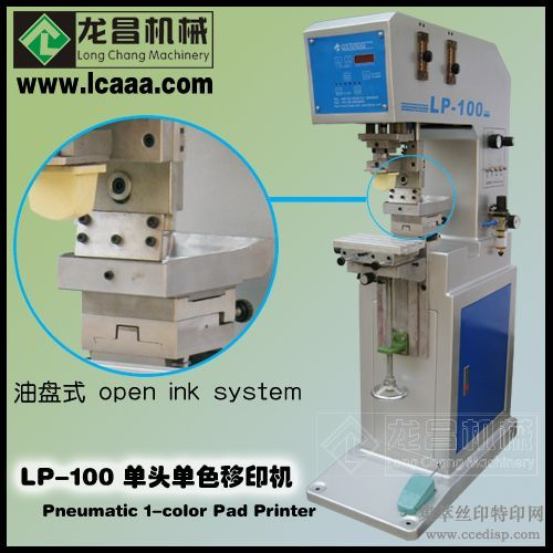 LP-100单头单色移印机