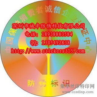 镭射激光透明标镭射立体标漏空洗铝标签