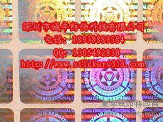 800电码防伪商标不干胶防伪印刷激光全息防伪商标