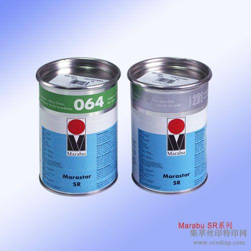 供应德国玛莱宝SR系列移印丝印油墨ABS油墨木材自干油墨