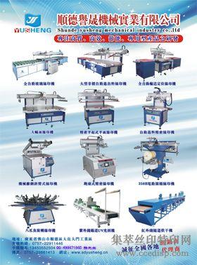 诚招全国各地经销代理优质优价半自动丝印机