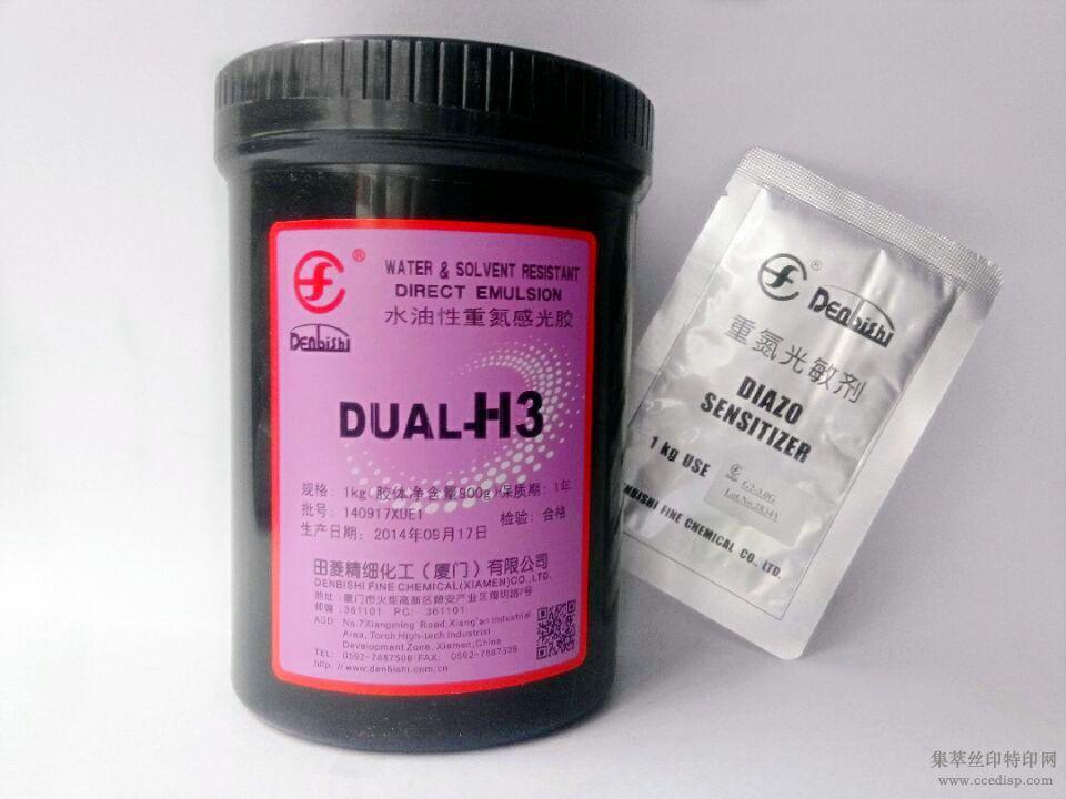 田菱感光胶Dual-H3水性兼油性可两用
