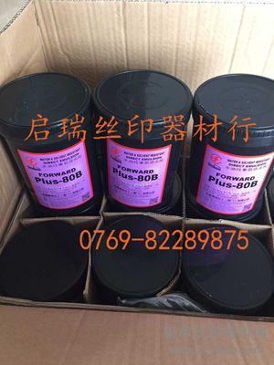 田菱Plus-80B耐水耐溶剂型感光胶