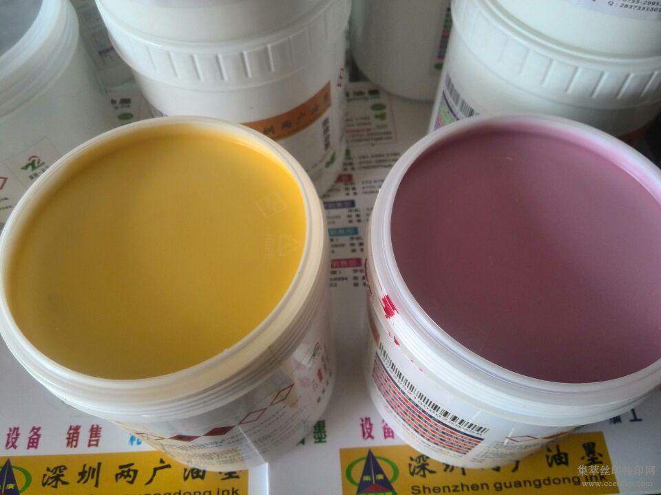 远大丝印器材塑胶ABSPCPS亚克力油墨深圳移印丝印油墨工厂