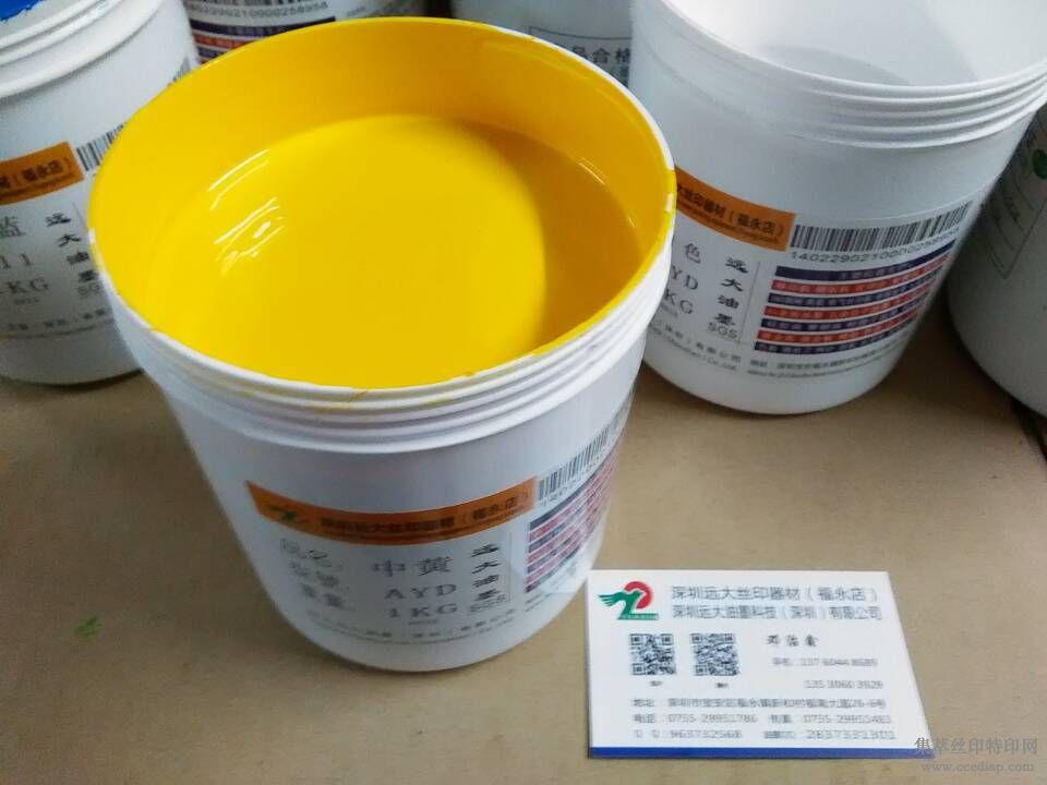 供应远大油墨ABS耐酒精丝印移印油墨/耐摩擦塑胶油墨/平光油墨