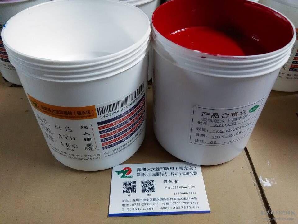 广东远大油墨厂家ABS油墨SH系列油墨耐酒精耐摩擦塑胶油墨亚克力油