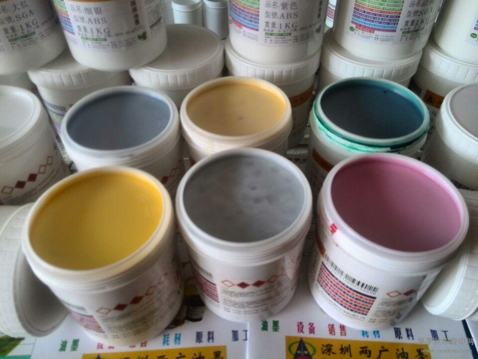供应远大油墨油墨厂家塑胶油墨丝印油墨用于ABS料件电子塑胶外壳亚克