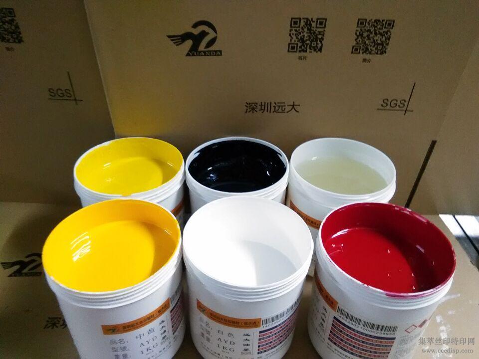 供应远大丝印器材丝印塑胶油墨适用于PVCPETABS等厂家直销