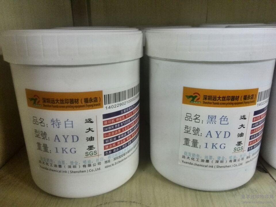 供应远大高品质油墨优质丝印移印塑胶油墨白色(耐酒精耐磨擦)
