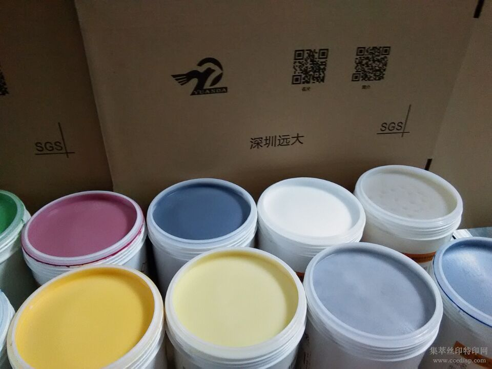 远大油墨丝印移印油墨不锈钢油墨铝合金油墨氧化铝油墨厂家批发