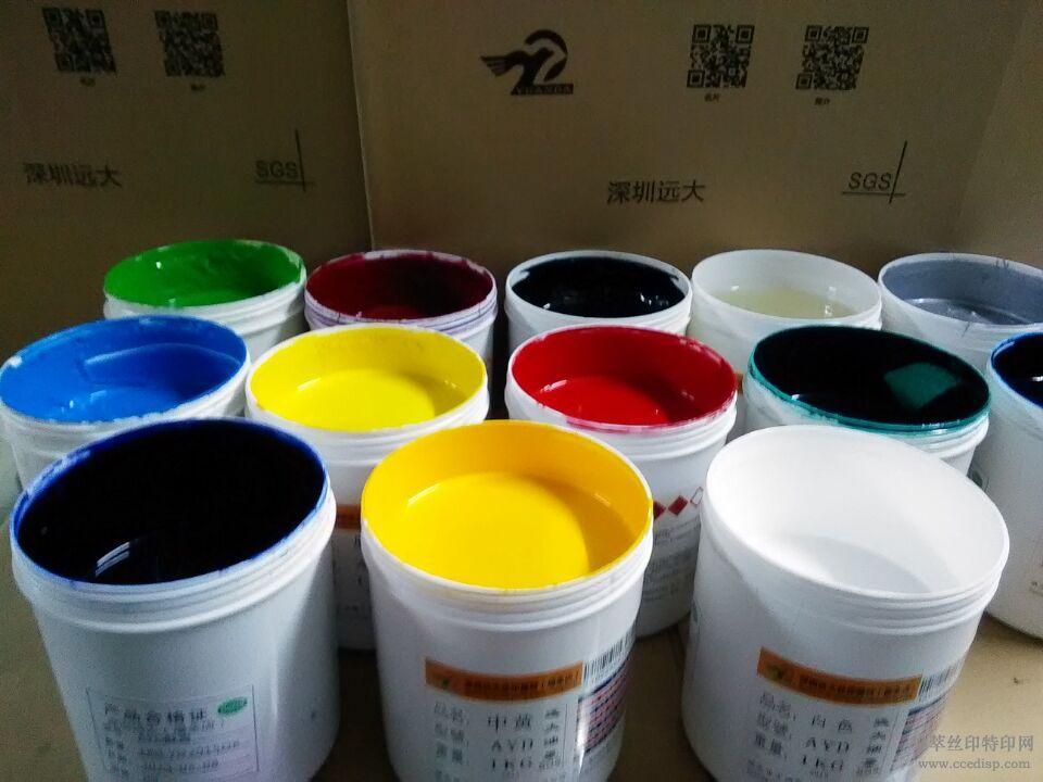 供应远大精密硅胶油墨硅橡胶油墨橡胶油墨可激光硅胶油墨