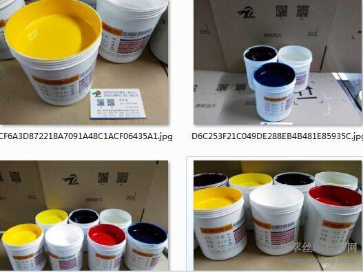 供应远大油墨进口硅胶丝印油墨喷涂油墨可激光硅胶油墨