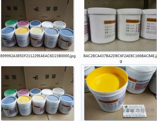 远大丝印移印油墨厂家丝印油墨厂家油墨适用于硅胶材质可调色油墨