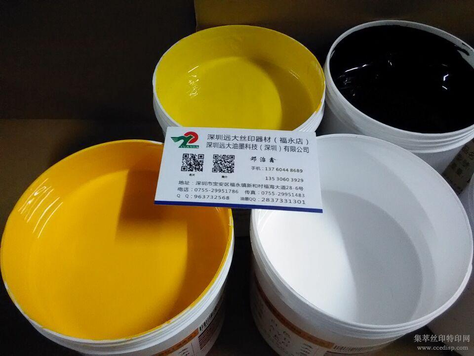 远大精密丝印油墨硅胶丝印移印油墨原色,适用于硅胶类按键饰品手环手