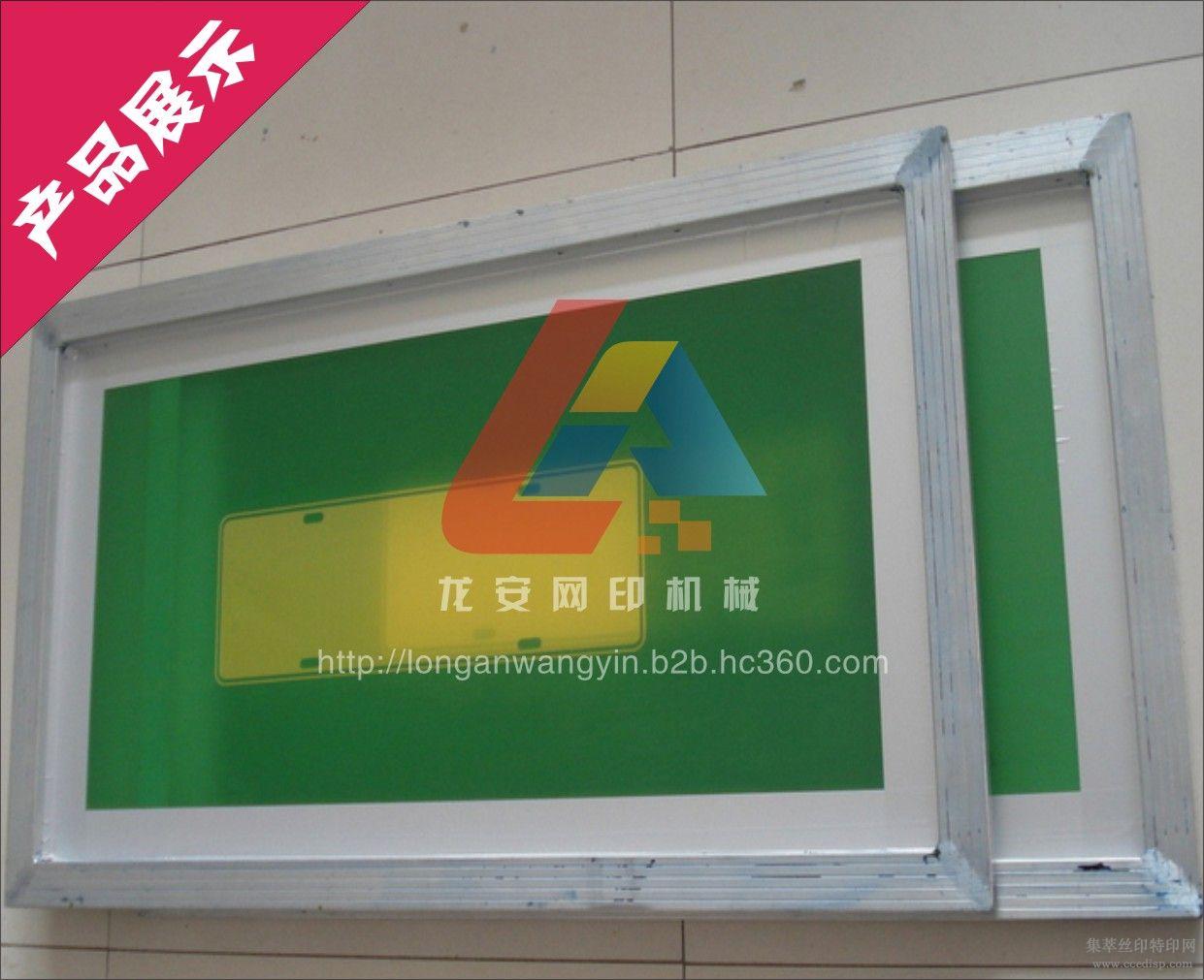 东莞寮步丝印网版生产