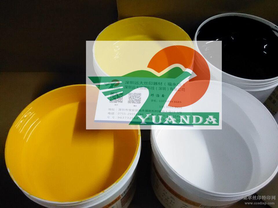 供应丝印塑胶油墨适用于PVCPETABS等厂家直销