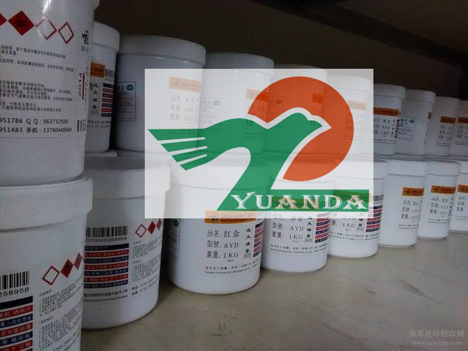 工厂直销ABS高耐酒精油墨丝印油墨慢干型油墨塑胶油墨