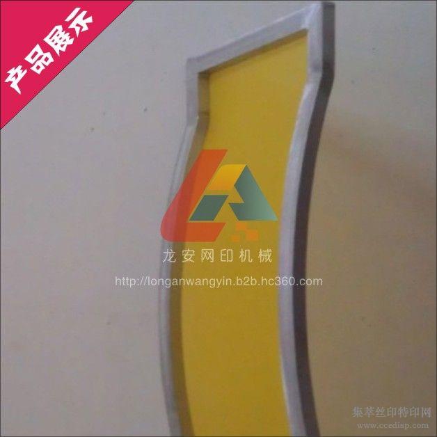 铝框弧形丝印网版定制