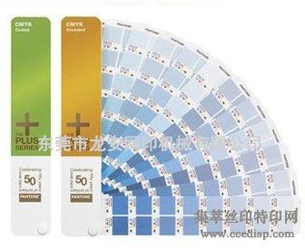 PANTONE色卡四色印刷色卡GP4101