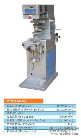 M1单色移印机