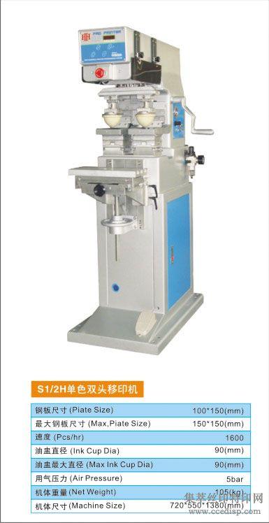 S1-2H单色双头移印机