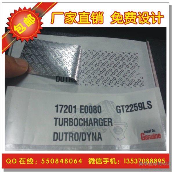 水印及纤维纸防伪商标水印隐形防伪商标