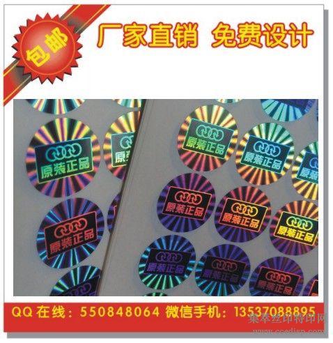 PVC烫印防伪游戏卡PVC烫印防伪健康卡