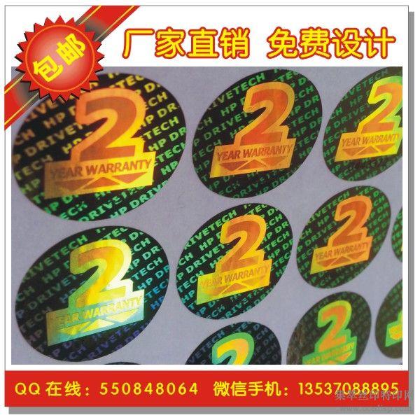 防伪标烫印防伪光聚合防伪标