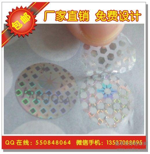 光聚合防伪印刷微雕烫印标签纹理标签