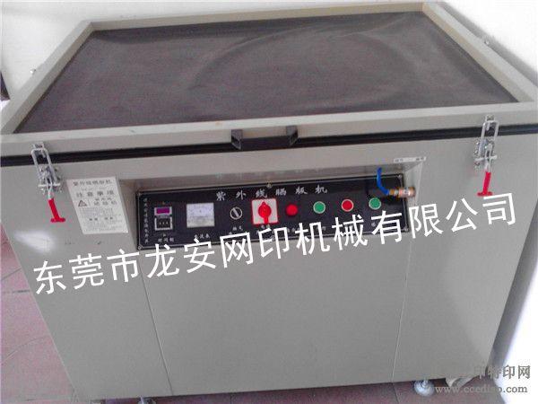 紫外线晒版机