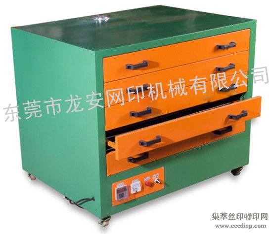 网版烘干箱