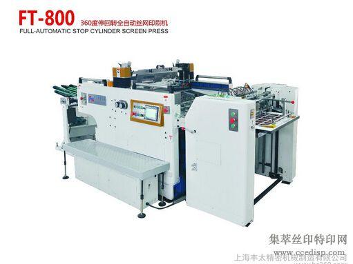 上海丰太丝网印刷辅助设备FT800.全自动丝印机丝网印刷机