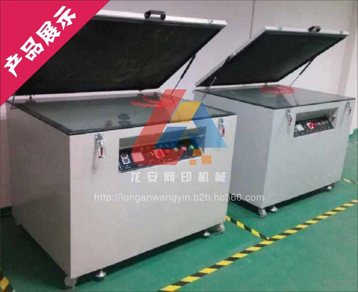 东莞紫外线晒版机生产