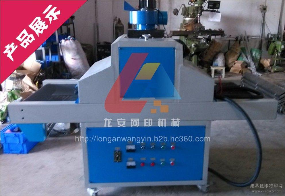 东莞UV光固机生产