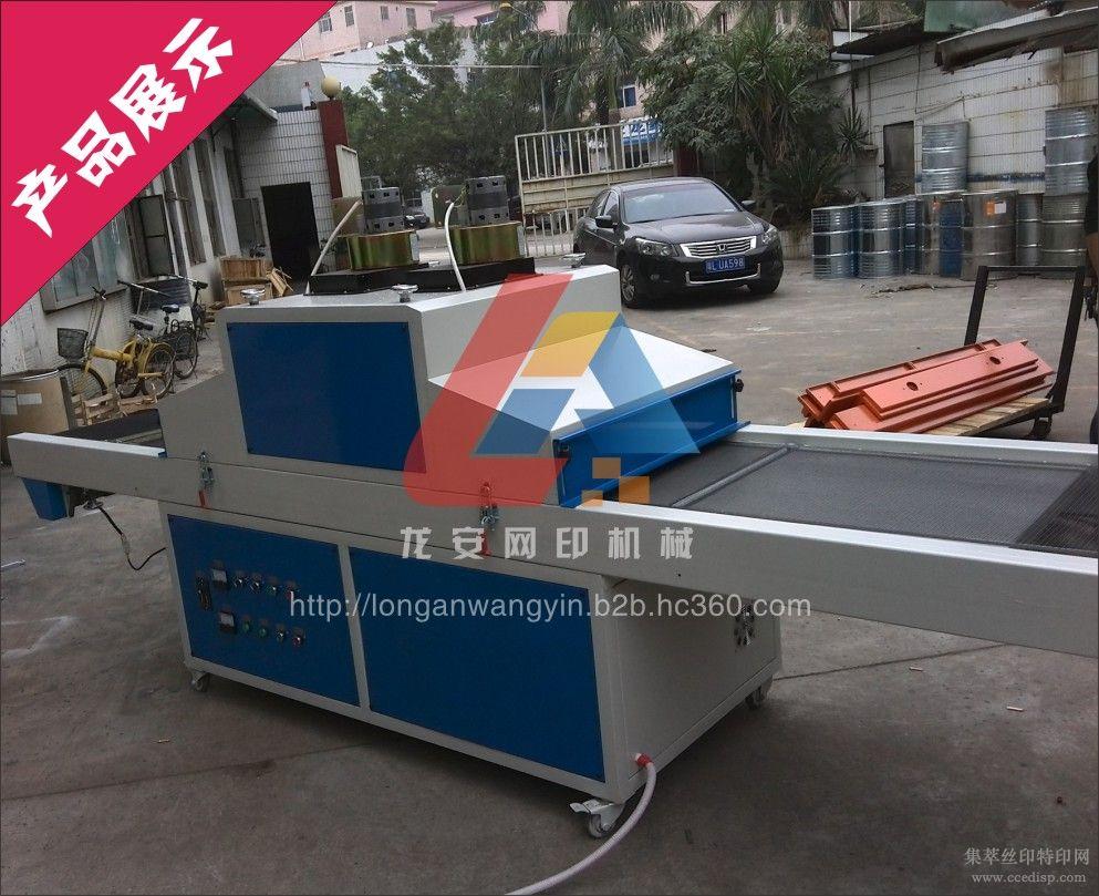 东莞寮步UV固化机