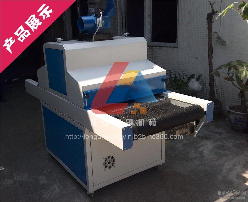 UV油墨干燥固化机