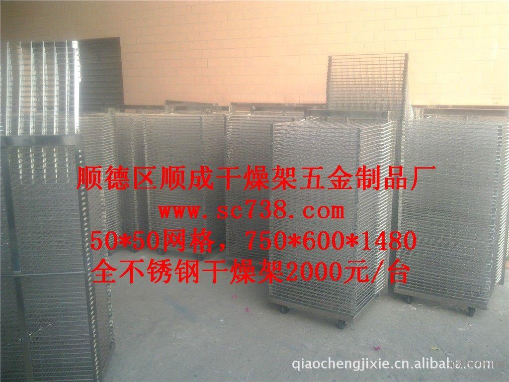 SUS不锈钢千层架干燥架8个镍18个铬