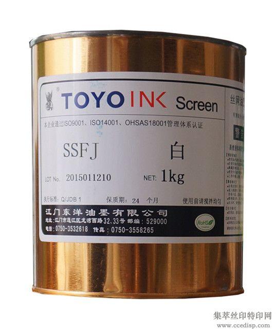 东洋油墨SSFJ系列