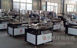线路板丝印机垂直丝印机玻璃丝网印刷设备