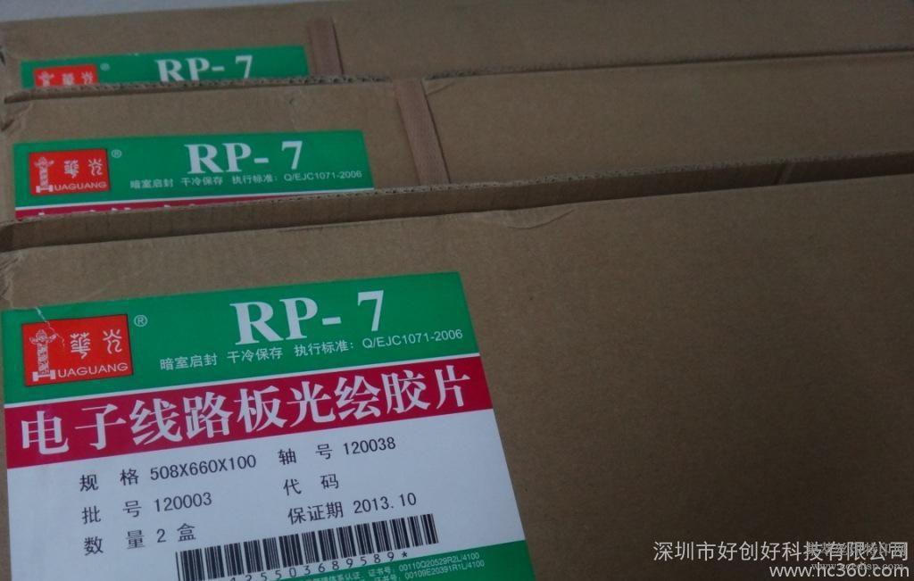 供应好创好光绘菲林20*26规格华光光绘菲林PCB电路板
