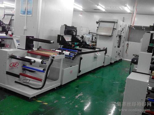 橡胶硫化商标全自动丝网印刷机