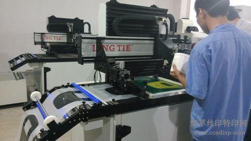 电磁炉面板印刷机