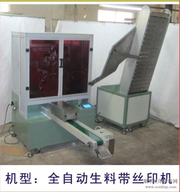 全自动上料下料丝印机/非标订做生料带丝印机