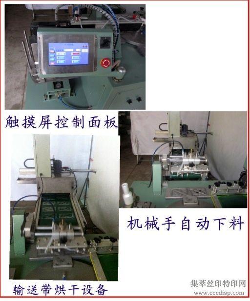 三角板丝印机/全自动上料下料丝印机/三角板量角器专用丝印机