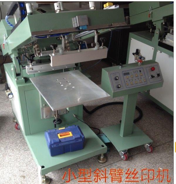 斜臂式丝印机/高精密小型斜臂平面丝印机