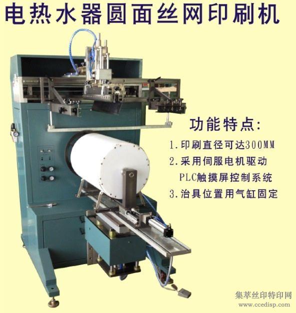 品牌热水器专用丝印机