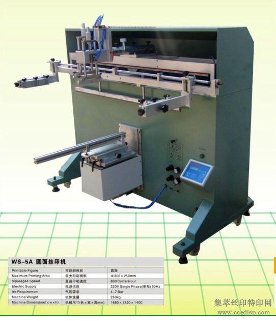 大型曲面丝印机/WS-5A矿泉水桶丝印机器化妆品专用