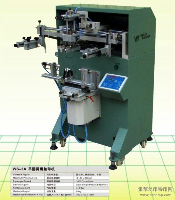 全能丝网印刷机(小型圆瓶丝印机)