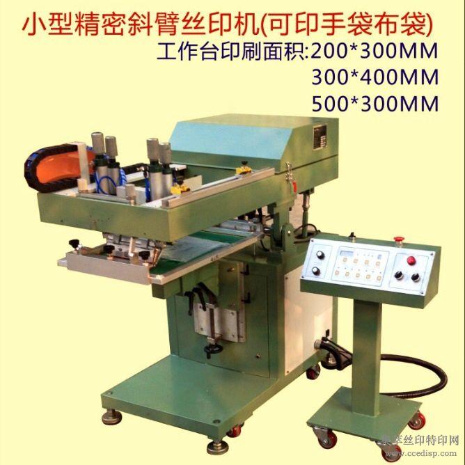 斜臂丝印机/高精密小型斜臂平面丝印机生产